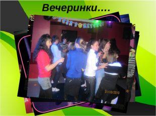 Вечеринки….