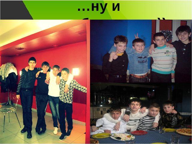 …ну и разнообразные…))