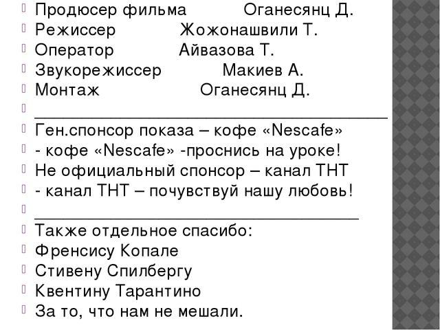 Продюсер фильма  Оганесянц Д. Режиссер  Жожонашвили Т. Оператор  Айв...