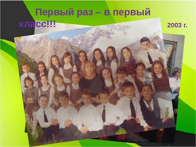 Первый раз – в первый класс!!! 2003 г.