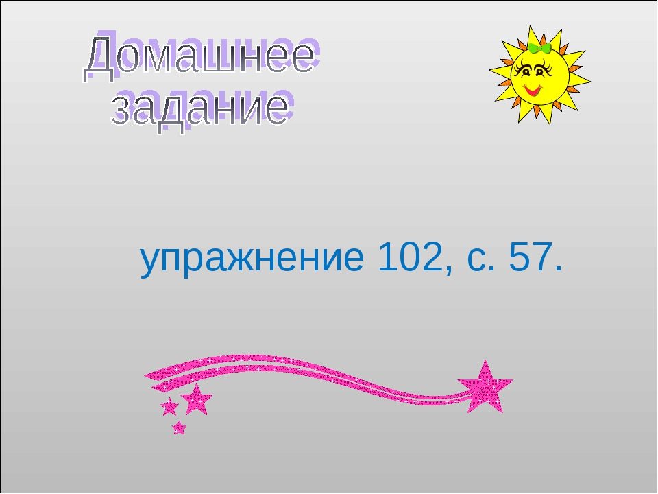 упражнение 102, с. 57.