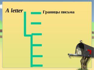 A letter Границы письма