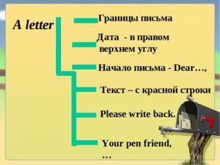 A letter Границы письма Начало письма - Dear…, Текст – с красной строки Pleas
