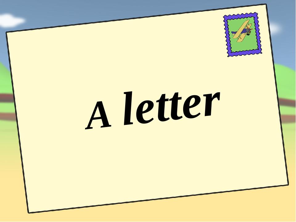 А letter