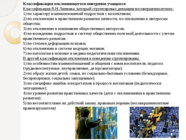 Классификация отклоняющегося поведения учащихся Классификация В.Н.Липника, к...