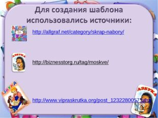 http://allgraf.net/category/skrap-nabory/ http://biznesstorg.ru/tag/moskve/ h