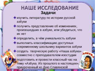 3адачи: изучить литературу по истории русской азбуки получить представление о