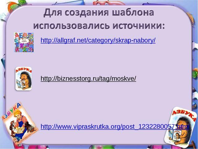 http://allgraf.net/category/skrap-nabory/ http://biznesstorg.ru/tag/moskve/ h...