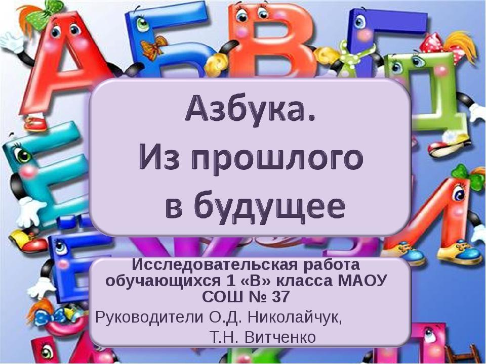 Исследовательская работа обучающихся 1 «В» класса МАОУ СОШ № 37 Руководители...