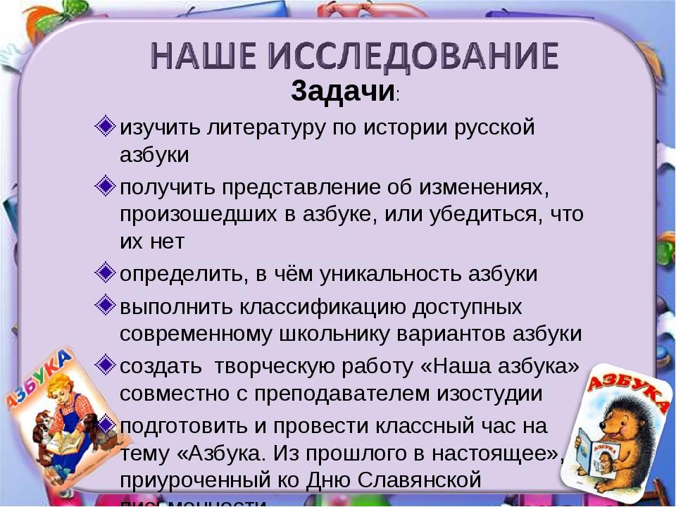 3адачи: изучить литературу по истории русской азбуки получить представление о...