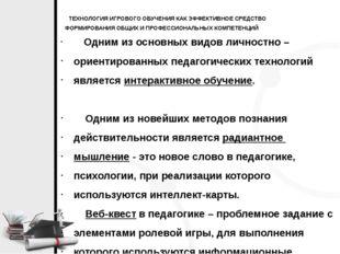 ТЕХНОЛОГИЯ ИГРОВОГО ОБУЧЕНИЯ КАК ЭФФЕКТИВНОЕ СРЕДСТВО ФОРМИРОВАНИЯ ОБЩИХ И П