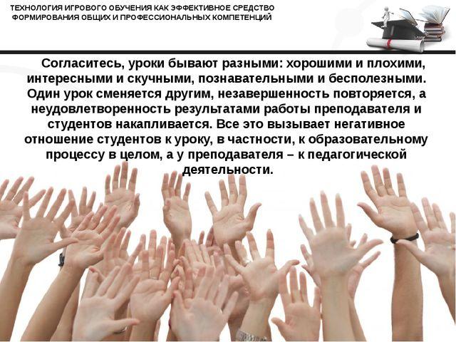 ТЕХНОЛОГИЯ ИГРОВОГО ОБУЧЕНИЯ КАК ЭФФЕКТИВНОЕ СРЕДСТВО ФОРМИРОВАНИЯ ОБЩИХ И ПР...
