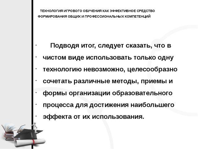 ТЕХНОЛОГИЯ ИГРОВОГО ОБУЧЕНИЯ КАК ЭФФЕКТИВНОЕ СРЕДСТВО ФОРМИРОВАНИЯ ОБЩИХ И П...