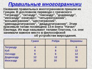 Правильные многогранники Названия правильных многогранников пришли из Греции.