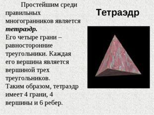 Простейшим среди правильных многогранников является тетраэдр. Его четыре гра