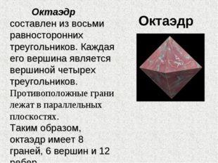 Октаэдр Октаэдр составлен из восьми равносторонних треугольников. Каждая его