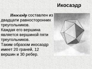Икосаэдр Икосаэдр составлен из двадцати равносторонних треугольников. Каждая