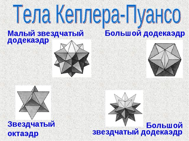 Малый звездчатый додекаэдр Звездчатый октаэдр Большой додекаэдр Большой звезд...