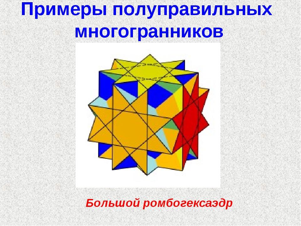 Примеры полуправильных многогранников Большой ромбогексаэдр