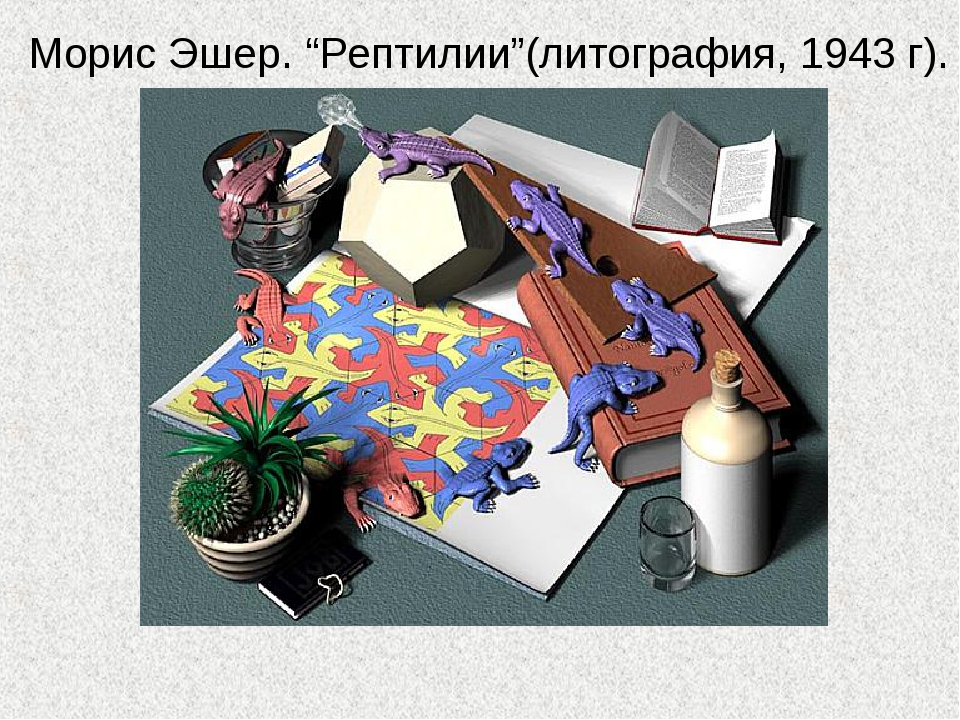 "Морис Эшер. ""Рептилии""(литография, 1943 г)."