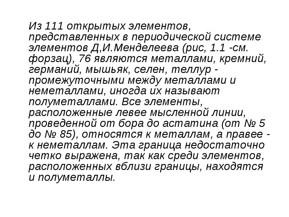 Из 111 открытых элементов, представленных в периодической системе элементов...
