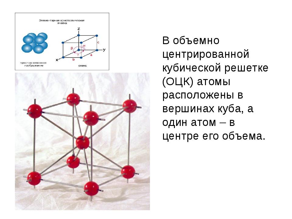 В объемно центрированной кубической решетке (ОЦК) атомы расположены в вершин...