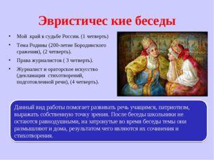 Эвристичес кие беседы Мой край в судьбе России. (1 четверть) Тема Родины (200