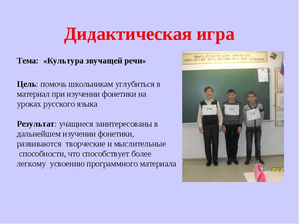 Дидактическая игра Тема: «Культура звучащей речи» Цель: помочь школьникам угл...