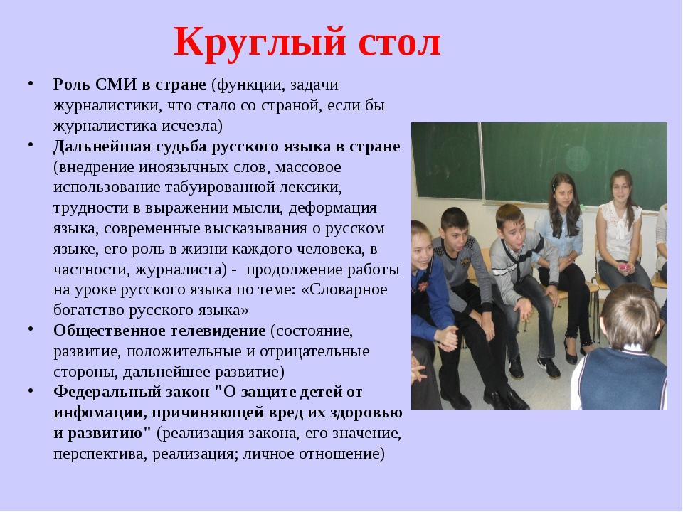 Круглый стол Роль СМИ в стране (функции, задачи журналистики, что стало со ст...