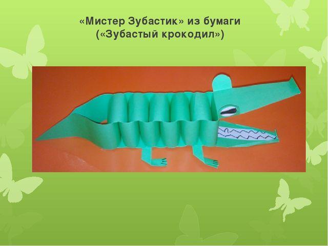 «Мистер Зубастик» из бумаги («Зубастый крокодил»)