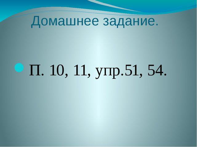 Домашнее задание. П. 10, 11, упр.51, 54.