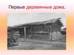Первые деревянные дома.
