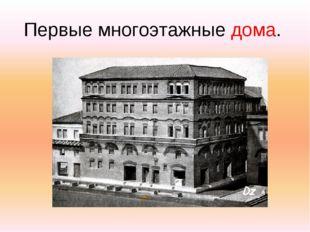 Первые многоэтажные дома.