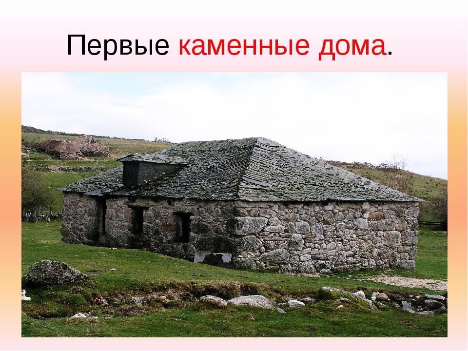 Первые каменные дома.