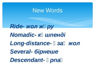 Ride- жол жүру Nomadic- көшпенді Long-distance- ұзақ жол Several- бірнеше Des