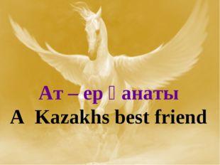 Ат – ер қанаты A Kazakhs best friend