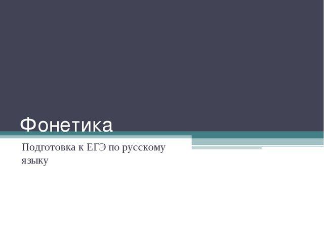 Фонетика Подготовка к ЕГЭ по русскому языку