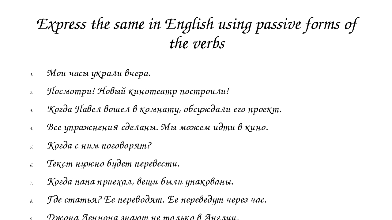 Express the same in English using passive forms of the verbs Мои часы украли...