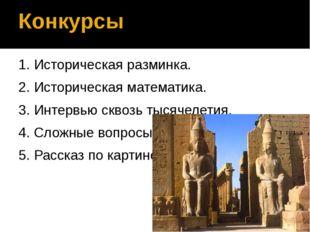 Конкурсы 1. Историческая разминка. 2. Историческая математика. 3. Интервью ск