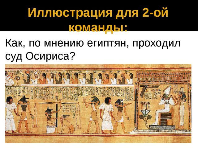 Иллюстрация для 2-ой команды: Как, по мнению египтян, проходил суд Осириса?