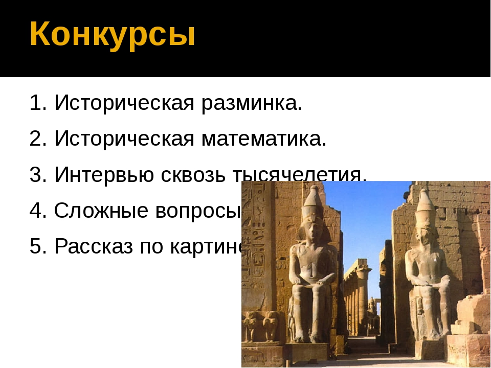 Конкурсы 1. Историческая разминка. 2. Историческая математика. 3. Интервью ск...