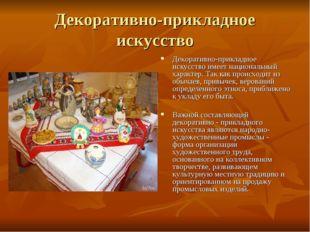 Декоративно-прикладное искусство Декоративно-прикладное искусство имеет нацио