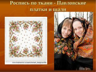 Роспись по ткани - Павловские платки и шали