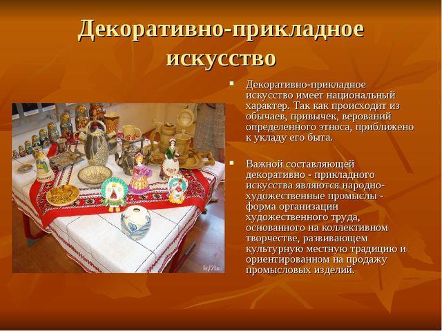 Декоративно-прикладное искусство Декоративно-прикладное искусство имеет нацио...