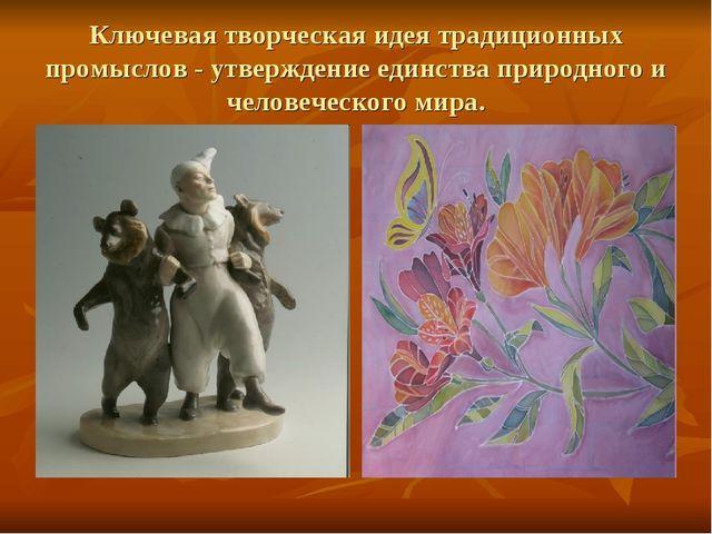 Ключевая творческая идея традиционных промыслов - утверждение единства природ...
