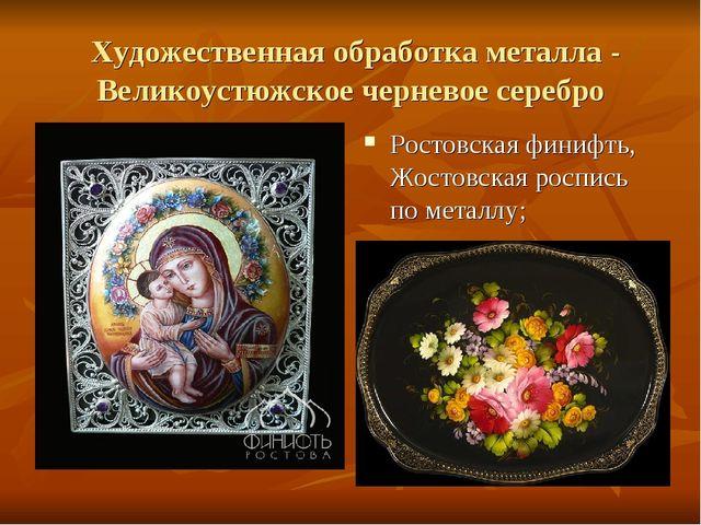 Художественная обработка металла - Великоустюжское черневое серебро Ростовск...