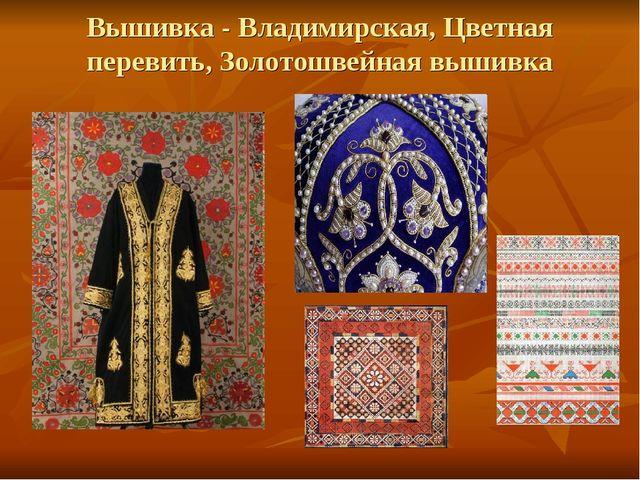 Вышивка - Владимирская, Цветная перевить, Золотошвейная вышивка