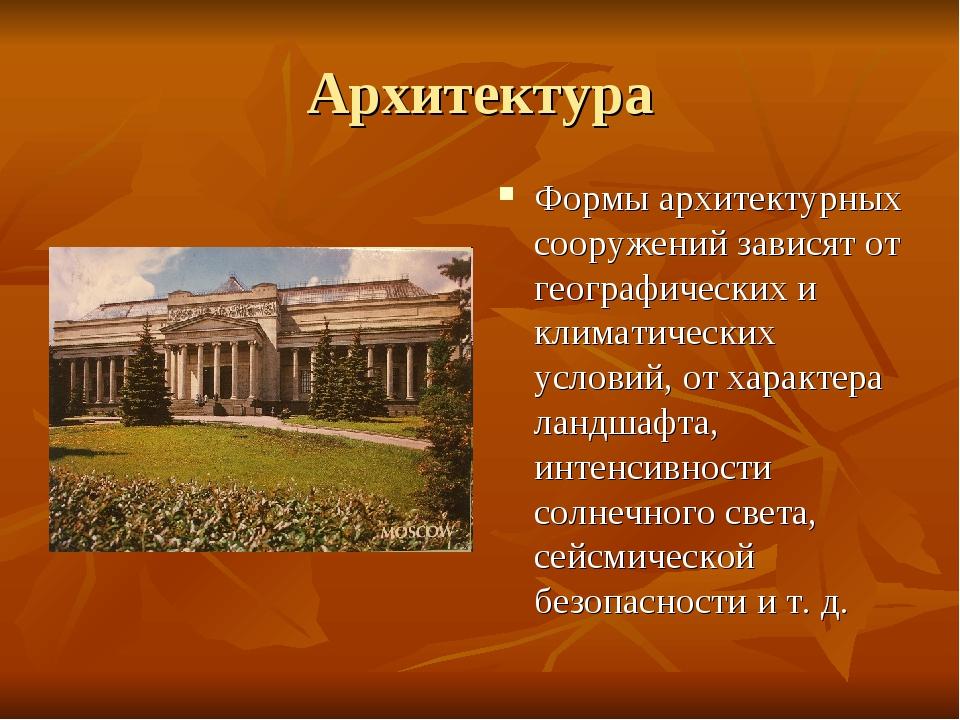Архитектура Формы архитектурных сооружений зависят от географических и климат...