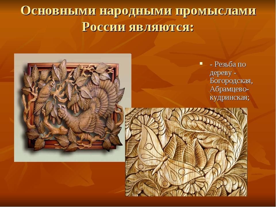 Основными народными промыслами России являются: - Резьба по дереву - Богородс...