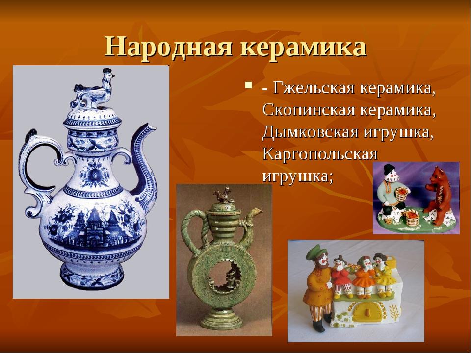 Народная керамика - Гжельская керамика, Скопинская керамика, Дымковская игруш...